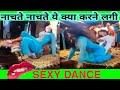 ये लड़कियां SEX  कर रही हैं या DANCE | INDIAN GIRLS HOT DANCE | LESBIAN DANCE | HARYANA AALI