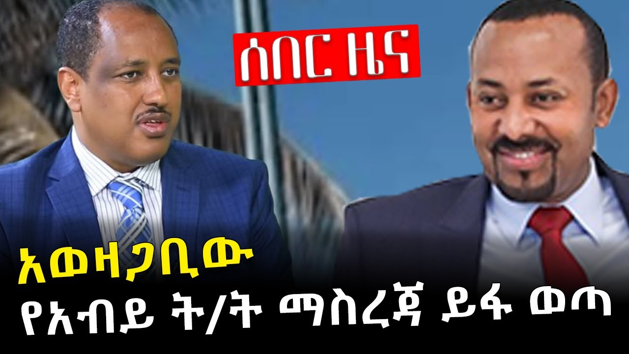 Abebe Gelaw on the educational background of PM Abiy Ahmed
