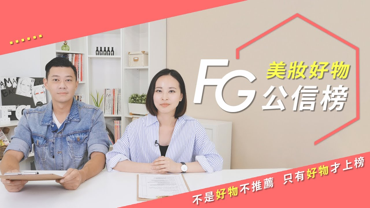 《FG公信榜》讓你不失手的美妝情報 - YouTube