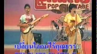 ภาษาเงิน ชาตรี(โลกดนตรี)KARAOKE