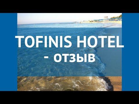TOFINIS HOTEL 4* Кипр Айя Напа отзывы – отель ТОФИНИС ХОТЕЛ 4* Айя Напа отзывы видео