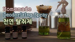 상쾌한 공기를 위한 천연탈취제만들기 Deodorizing Spray
