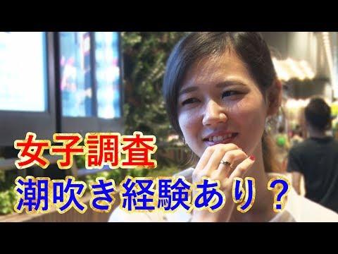 faceTV#016【答えて調査】潮吹き経験ありますか?