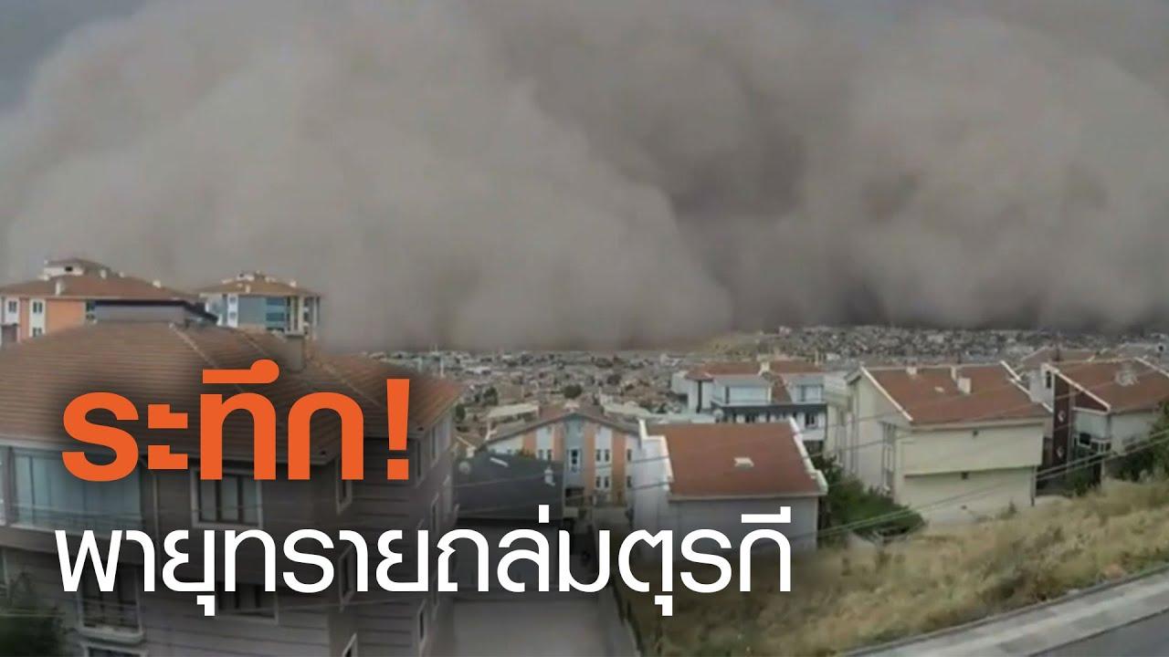 คลิประทึก! พายุทรายยักษ์ถล่มตุรกี | TNN ข่าวเย็น | 13-09-63