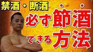 【禁酒・断酒】必ず節酒できる方法