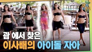 tvNenglish100hours 이사배, 5인조 걸그룹 데뷔?! 190117 EP.5