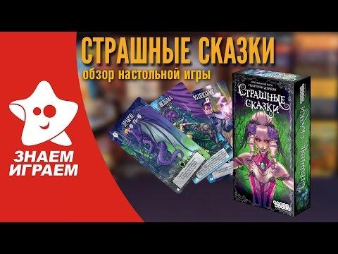 Настольная игра Страшные сказки. Обзор карточной игры для маленькой компании от Знаем Играем