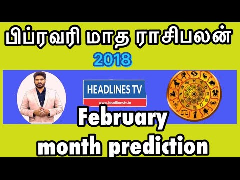 2018 february month rasi palan no 1 online astrologer shankar narayan in february prediction. Black Bedroom Furniture Sets. Home Design Ideas