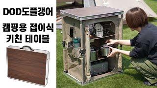 DOD 도플갱어 멀티 키친테이블 캠핑용 수납테이블 TB…