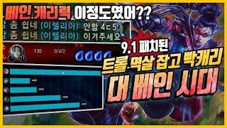 [레전드] 역시 9.1 패치 대 베인시대!! 버프된 베인은 고의 트롤도 소용 없습니다! 이건 미쳤다... ㄷㄷ [종탁이]