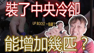Up boost 紅豬可以增加多少匹?裝上了免費的 intercooler,又給洗車佬寫程式! HWS VLOG thumbnail