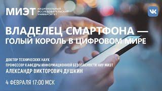 Владелец смартфона – голый король в цифровом мире | Наука в прямом эфире