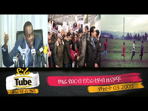Ethiopia - The Latest Ethiopian News From DireTube Feb 10 2017