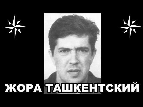 Вор в законе Жора Ташкентский (Георгий Сорокин)