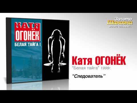 Music video Катя Огонек - Следователь