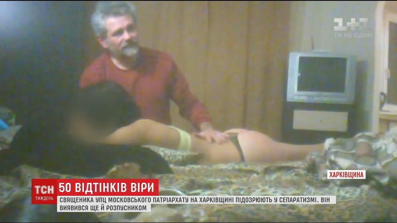 Сексуальное видео со священником