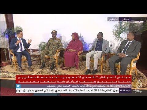 مباشر مع أعضاء من المجلس السيادي في السودان