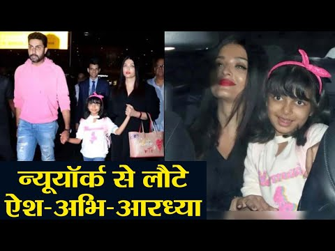 Aishwarya Rai Bachchan, Aaradhya Bachchan & Abhishek return from New York; Watch video | FilmiBeat Mp3