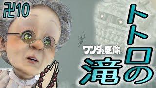 卍10 バーチャルおばあちゃんとワンダと巨像【飛び込み老人編】