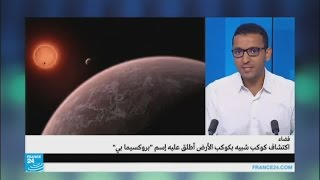 فضاء: اكتشاف كوكب شبيه بالأرض باسم
