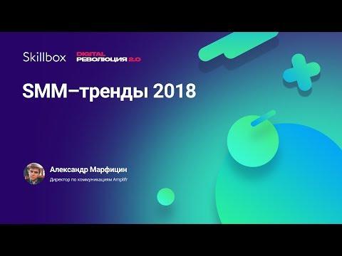 SMM–тренды 2018