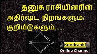 தனுசு ராசியினரின் அதிர்ஷ்ட நிறங்களும்/குறியீடுகளும்/sagittarius luc...