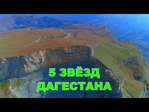 Нарын-Кала | Кала-Корейш | Сулакский каньон | Бархан Сары-Кум | Гора Маяк #дагестан #кавказтуризм