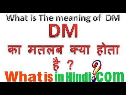 Instagram में DM का मतलब क्या होता है | What is the meaning of DM in Hindi  | DM ka matlab kya hota h