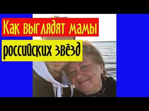 Вау! Как выглядят мамы российских звёзд