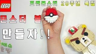 [포켓몬스터 레츠고! 피카츄&이브이] 레고로 몬스터 볼 만들자!!!!