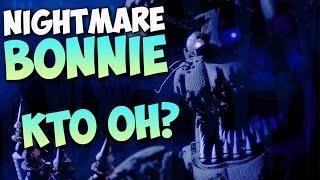 Nightmare Bonnie - Новый Аниматроник?