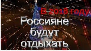 видео 31 декабря 2016 года в России будет выходной день или рабочий?