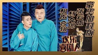 《欢乐喜剧人》豪华加料版:张云雷杨九郎豪华版合集【东方卫视官方高清】