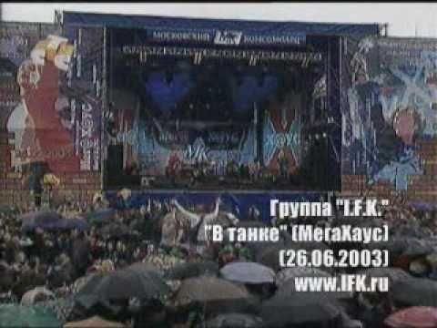 Music video I.F.K. - в танке
