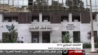 الجزائر: صدمة مالية نتيجة تراجع صادرات النفط في 2013