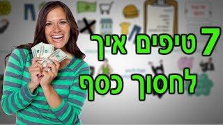 7 טיפים איך לחסוך כסף בקלות-איך לחסוך יותר כסף כל חודש !