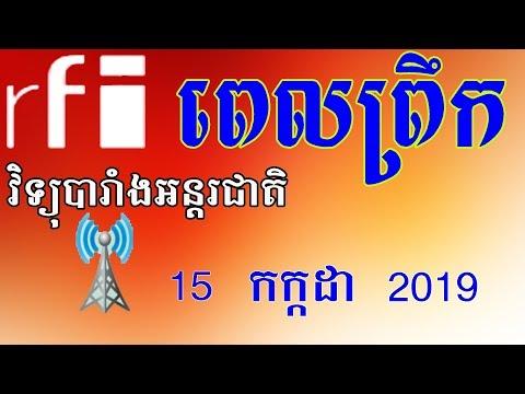 RFI Khmer News, Morning - 15 July 2019 - វិទ្យុបារាំងអន្តរជាតិព្រឹកថ្ងៃចន្ទ ទី ១៥ កក្កដា ២០១៩