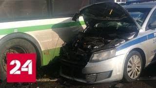 Смотреть видео Столкновение машины полиции с автобусом на западе Москвы попало на видео - Россия 24 онлайн