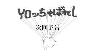YOッちゃばれし 次回予告 by FRESH!