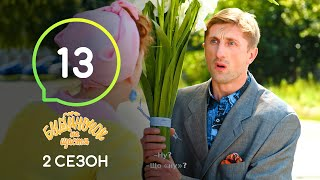 Сериал Будиночок на щастя 2 сезон. Серия 13 | Комедия 2020