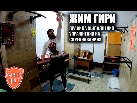 ЖИМ ГИРИ ПРАВИЛА (соревнования)