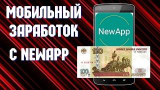 Newapp взлом?! Мобильный заработок в интернете