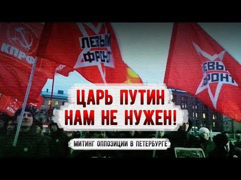Царь Путин нам не нужен! Протест в Петербурге, 17.03.2020
