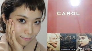 映画「キャロル Carol」の感想語る ネタバレあり cosfit1