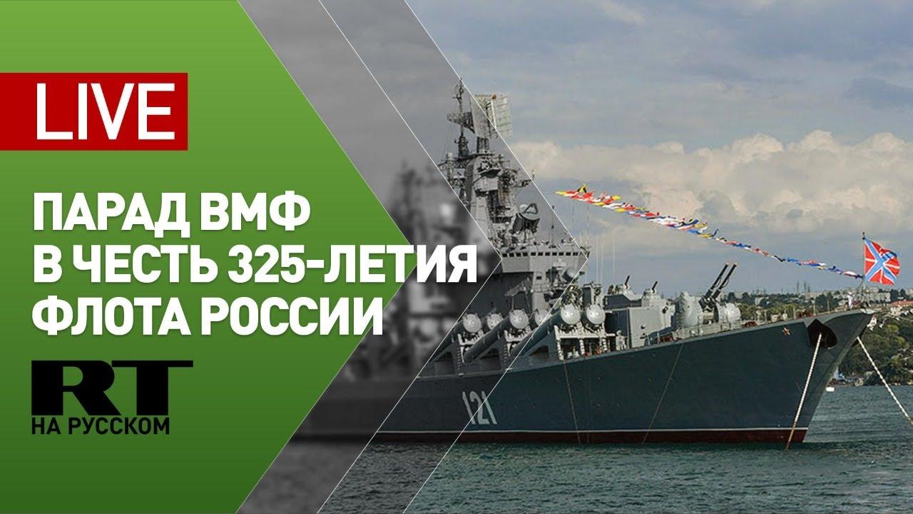 Главный военно-морской парад в честь 325-летия флота России