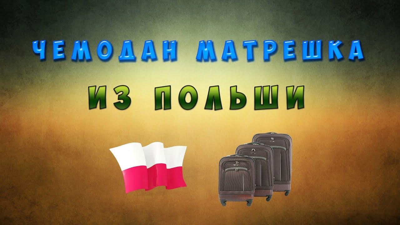 чемодан матрешка RGL из Польши дешево и качественно - YouTube