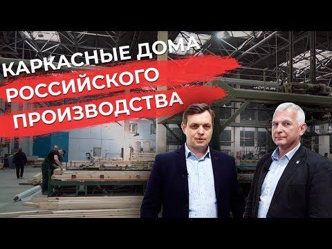 В гостях на заводе ТАМАК. Каркасно - панельные дома российского производства