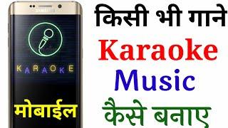 Mobile Se Kisi Bhi Song Ka Karaoke Music Kaise Banaye | How to make karaoke music from mobile screenshot 4