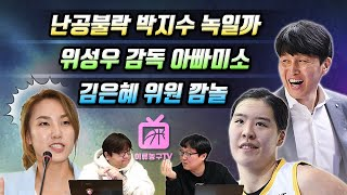 [12월 1주 WKBL 루며&팩트] 김은혜 위원 깜놀. 위성우 감독 아빠미소. 난공불락 박지수 녹일까.