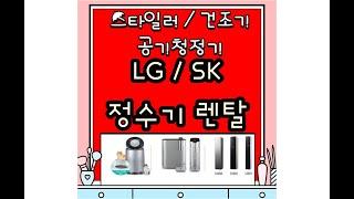 의정부 SK LG 정수기 렌탈 스타일러 공기청정기 망월…